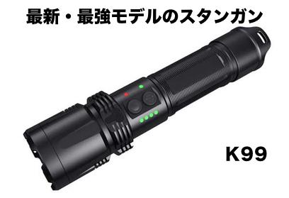 K99スタンガン